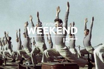 Тагильский weekend топ-12: Кустурица, рыжие и русские внедорожники