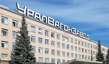 «Первая грузовая компания» не может купить вагоны у «Уралвагонзавода» из-за санкций США