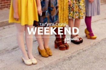 Тагильский weekend топ-10: тени, металлурги и мастер-класс от тамады