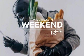 Тагильский weekend топ-10: «Слесарь» в ночном клубе, аниме и массовое граффити