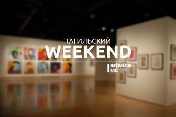 Тагильский weekend топ-10: Революция, Oktoberfest и фанковый продюсер