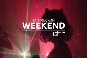 Тагильский weekend топ-10: «Фосфорум», Витька Чеснок и вписка № 4
