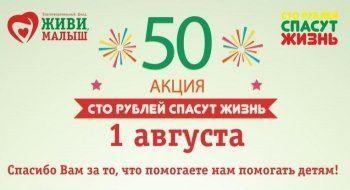 1 августа стартует юбилейная акция «100 рублей спасут жизнь»