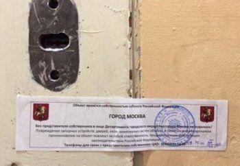 Власти Москвы объяснили закрытие офиса Amnesty International