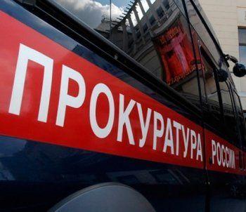 Прокуратура Нижнего Тагила начала проверку сведений о доходах чиновников и полицейских