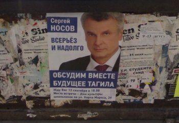 «Прецедентов, чтобы город становился банкротом, в России ещё не было». Облпрокуратура и региональный Минфин провели ревизию долгов Нижнего Тагила за пятилетку Носова