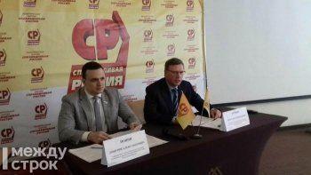 «Справедливая Россия» назвала кандидата в губернаторы Свердловской области