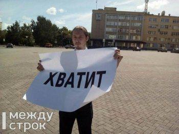 У здания мэрии Нижнего Тагила прошёл одиночный пикет против Андрея Ленды