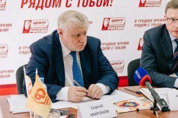 Лидер справедливороссов Сергей Миронов десантировался в Нижнем Тагиле и провёл личный приём в Центре защиты прав граждан