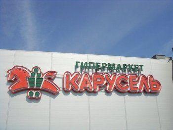 Крупнейшая сеть гипермаркетов «Карусель» войдёт в Нижний Тагил
