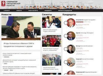 Жители Нижнего Тагила смогут выбрать губернатора Свердловской области в интернете