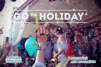 Go на holiday. Сценарий Дня молодёжи-2016