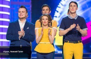 Команда «Урал» из Нижнего Тагила вылетела в 1/8 финала Высшей лиги КВН