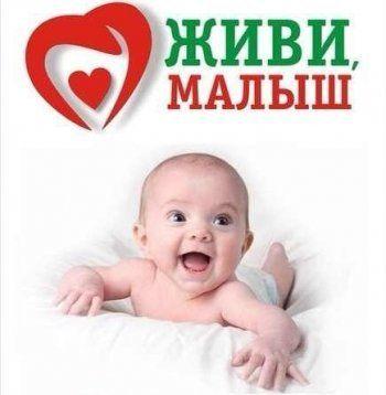 Фонд «Живи, малыш» отмечает первый день рождения бесплатного такси и предлагает начать весну с благородного дела