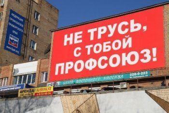 Свердловские профсоюзы попросили Госдуму защитить их от работодателей