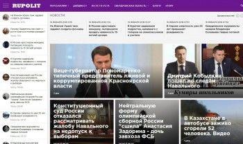 Роскомнадзор заблокировал одиозный свердловский новостной портал