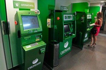 «Коммерсантъ» узнал о риске появления фиктивных банкоматов перед ЧМ по футболу