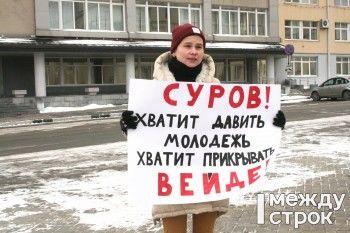 Журналистка Tagilcity.ru проведёт 9 апреля митинг за отставку худрука Молодёжного театра Владимира Вейде