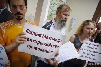Екатеринбургские активисты передадут Путину подписи верующих против «Матильды»