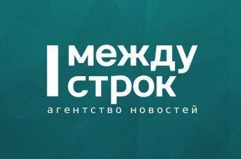 АН «Между строк» не будет публиковать новости до 2 февраля
