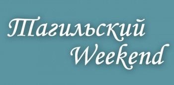 Тагильский Weekend