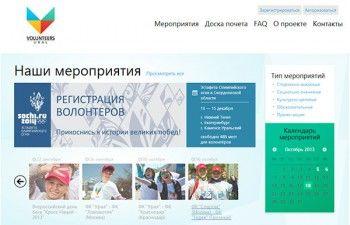 Благотворительная деятельность на благо эстафеты Олимпийского огня