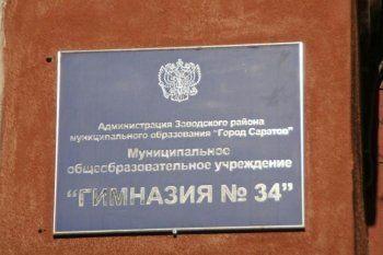 В саратовской гимназии школьник открыл стрельбу из пневматического оружия