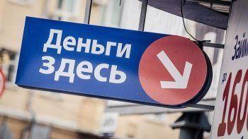 Правительство предложило запретить микрокредиты по ставке выше 150 процентов годовых