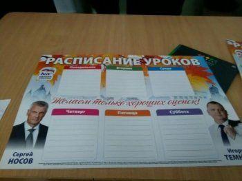 Кандидат в депутаты гордумы Игорь Темнов раздал на линейке 1 сентября предвыборную агитацию. «Это нарушение закона об образовании»