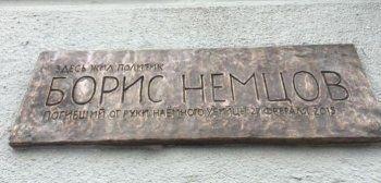 С дома Немцова в Москве сняли мемориальную табличку