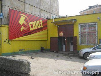 Областное отделение КПРФ выступило с резкой критикой использования советской символики в питейных заведениях Нижнего Тагила