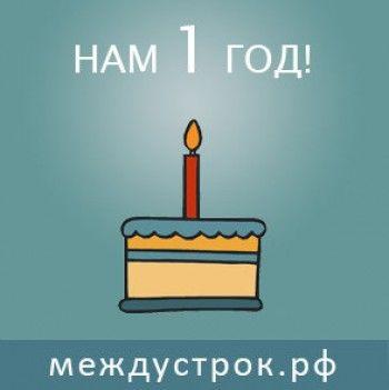 День рождения Агентства новостей «Между строк»