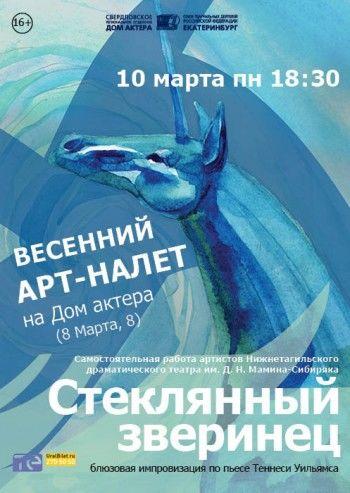Тагильский спектакль будет показан в Екатеринбурге