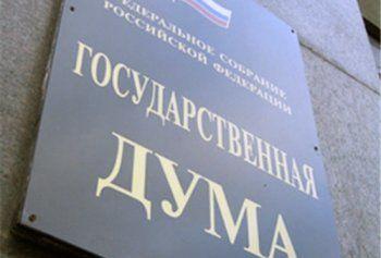 В Госдуме предложили выгонять депутатов за прогулы