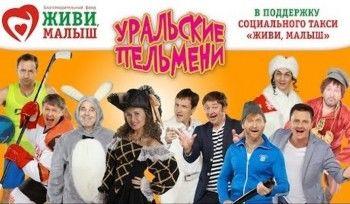 «Уральские пельмени» дали миллион рублей на такси для детей-инвалидов. «Если их не хватит, мы готовы!»