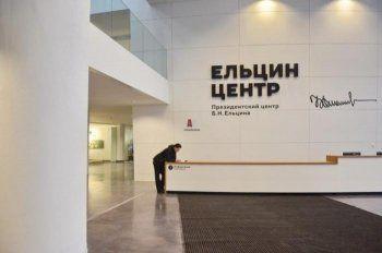 Ельцин Центр объявил конкурс на лучшее название ресторана