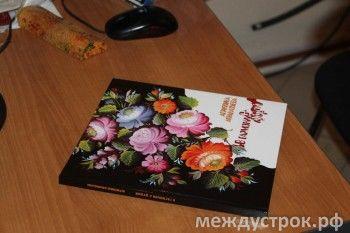 Розаны знаменитой художницы «перебрались» в книгу