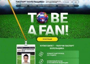 В Екатеринбург пришла первая партия паспортов болельщиков Кубка Конфедераций FIFA-2017