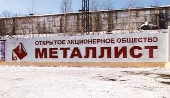 Качканарский завод «Металлист» выйдет 8 апреля на несогласованный митинг