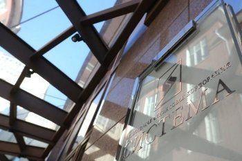 Суд отклонил жалобу АФК «Система» на арест активов по иску «Роснефти»