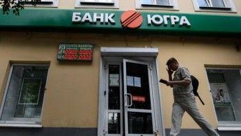 Центробанк отозвал лицензию у банка «Югра»
