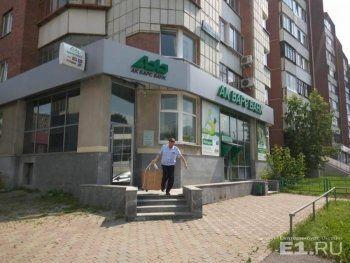 В Екатеринбурге грабитель вынес 3,5 миллиона рублей из банка «АК Барс»