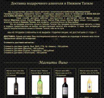 Свердловская прокуратура против торговли алкоголем через интернет