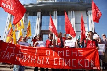 Оппозиция пикетирует свердловское Заксобрание