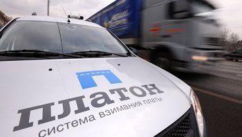 Владимир Путин утвердил штрафы за игнорирование «Платона»
