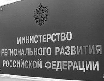 Путин упразднил Минрегионразвития