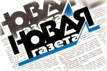 «Новая газета» через суд требует ТАСС опровергнуть заявление об иностранном финансировании издания