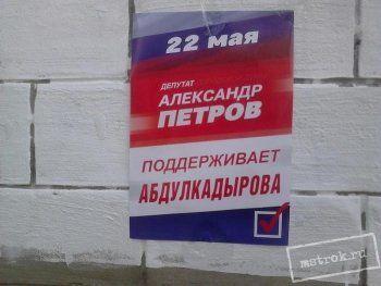 Депутат Петров объяснил, зачем поддержал Абдулкадырова. «Меня воодушевило возвращение Крыма в состав России»