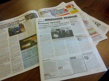Газета «Уральский рабочий» уйдёт в интернет и будет завоёвывать молодёжную аудиторию