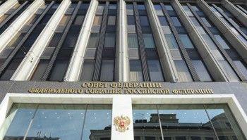 В Совете Федерации создана комиссия по «предотвращению вмешательства во внутренние дела»